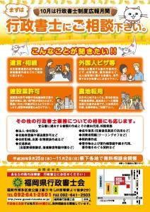 行政書士無料相談会_ページ_1