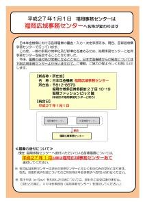 jimusentatogo2701_ページ_1