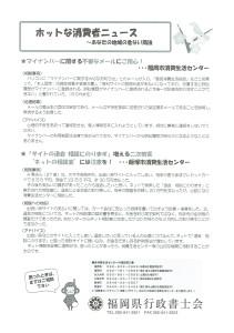 ホットな消費者ニュース H28.04